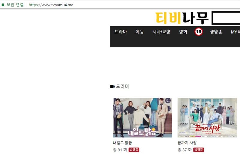 [사진 = www.tvnamu7.com 다시보기 사이트 변경된 주소 접속(C)]
